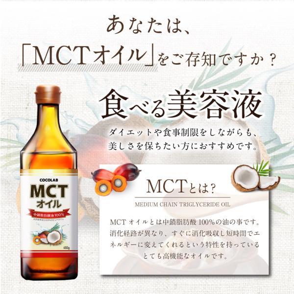 MCTオイル 送料無料  大容量 450g ダイエット 中鎖脂肪酸油 純度 100% ピュアオイル MCT 無味無臭 完全無欠コーヒー ケトン体 糖質制限ダイエット ロカボ|excitech|07