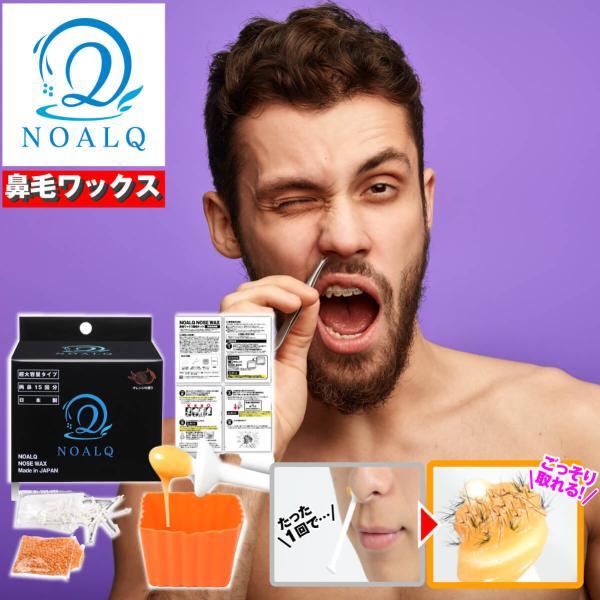 鼻毛 ワックス ブラジリアンワックス  超大容量両鼻15回分 ワックス60g スティック30本 日本製 オレンジフレーバータイプ NOALQ(ノアルク)  (送料無料)|excitingshop
