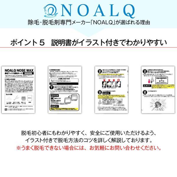 鼻毛 ワックス ブラジリアンワックス  超大容量両鼻15回分 ワックス60g スティック30本 日本製 オレンジフレーバータイプ NOALQ(ノアルク)  (送料無料)|excitingshop|11