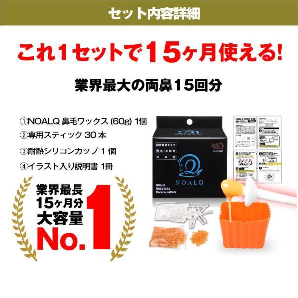 鼻毛 ワックス ブラジリアンワックス  超大容量両鼻15回分 ワックス60g スティック30本 日本製 オレンジフレーバータイプ NOALQ(ノアルク)  (送料無料)|excitingshop|13