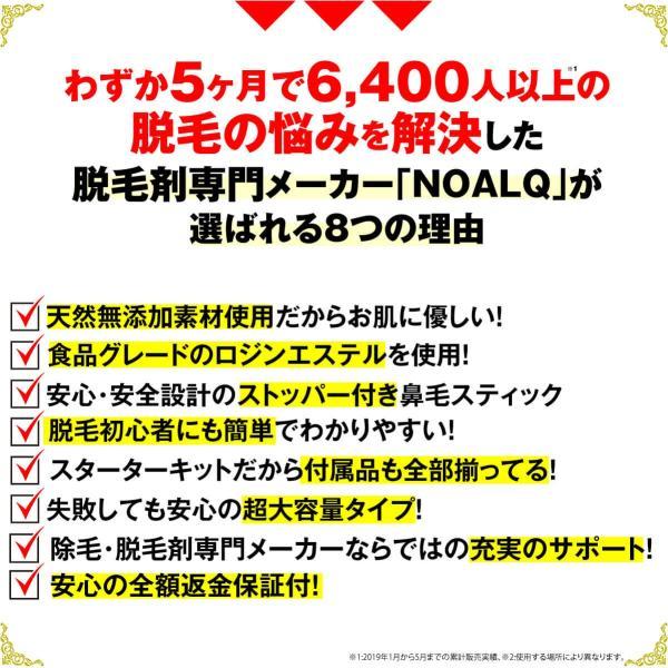 鼻毛 ワックス ブラジリアンワックス  超大容量両鼻15回分 ワックス60g スティック30本 日本製 オレンジフレーバータイプ NOALQ(ノアルク)  (送料無料)|excitingshop|04