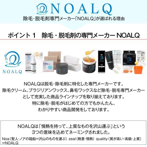 鼻毛 ワックス ブラジリアンワックス  超大容量両鼻15回分 ワックス60g スティック30本 日本製 オレンジフレーバータイプ NOALQ(ノアルク)  (送料無料)|excitingshop|07
