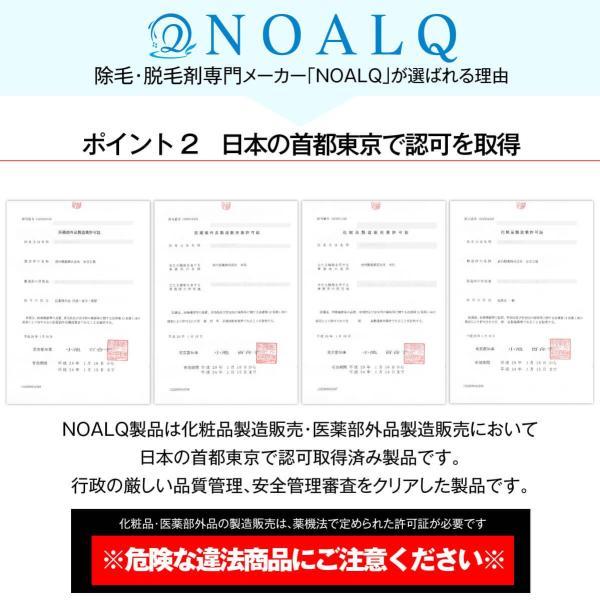 鼻毛 ワックス ブラジリアンワックス  超大容量両鼻15回分 ワックス60g スティック30本 日本製 オレンジフレーバータイプ NOALQ(ノアルク)  (送料無料)|excitingshop|08