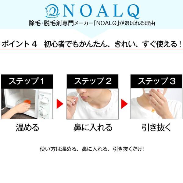 鼻毛 ワックス ブラジリアンワックス  超大容量両鼻15回分 ワックス60g スティック30本 日本製 オレンジフレーバータイプ NOALQ(ノアルク)  (送料無料)|excitingshop|10