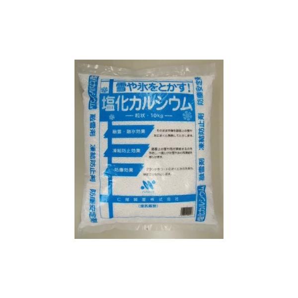 塩化カルシウム(ポリ袋10kg)nio-502(仁尾興産)塩化カルシウム 大雪対策 塩カリ 凍結防止剤 砂ぼこり防止 防塵安定剤 中国製 送料無料/北海道送料別途