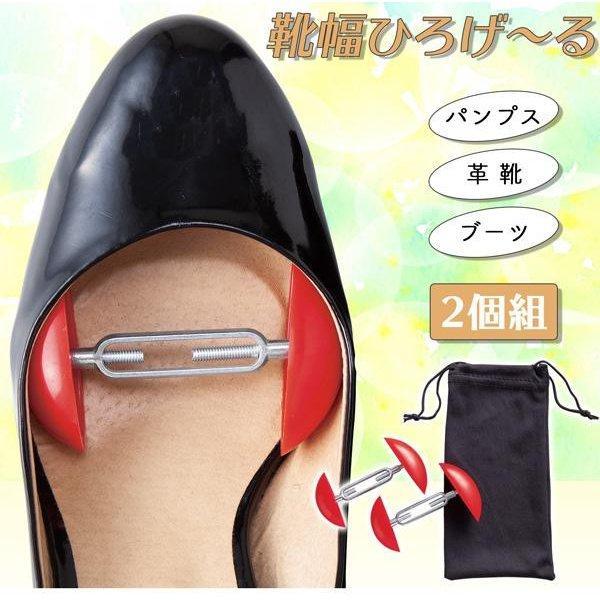 靴幅横幅痛い足狭い広げる外反母趾パンプスハイヒール革靴窮屈修正調整シューキーパー健康グッズ