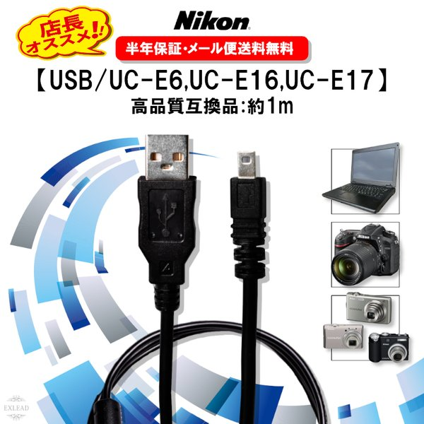 Nikon ニコン USB ケーブル 高品質 UC-E6 UC-E16 UC-E17 互換品 8ピン USBケーブル 1.0m USBアダプター 充電ケーブル デジタルカメラ用 送料無料