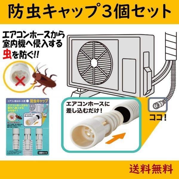 |エアコン 排水ホース ドレンホース ドレンパイプ 防虫 キャップ 詰まり ゴミ ゴキブリ 虫 対策…