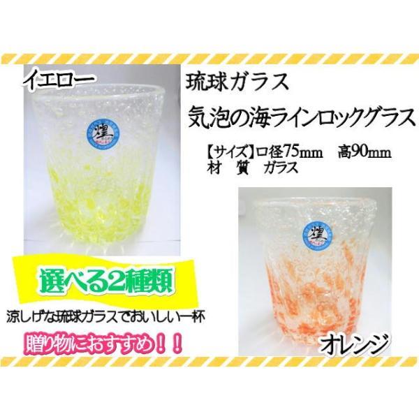 グラス 琉球ガラス ロックグラス 気泡の海ラインロック 赤系 2色 ギフト|exmart
