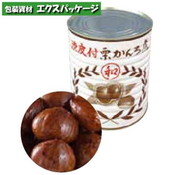米田青果食品 渋皮付栗甘露煮 1号缶 S 310869 取り寄せ品 池伝