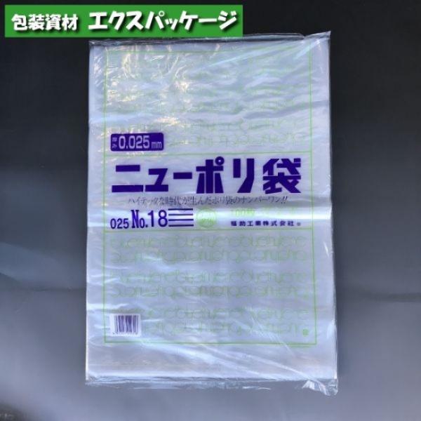 ニューポリ袋 0.025mm No.18 100枚 平袋 透明 LDPE 0447706 福助工業