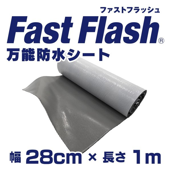 万能防水シートファストフラッシュ1mx28cmサイズ