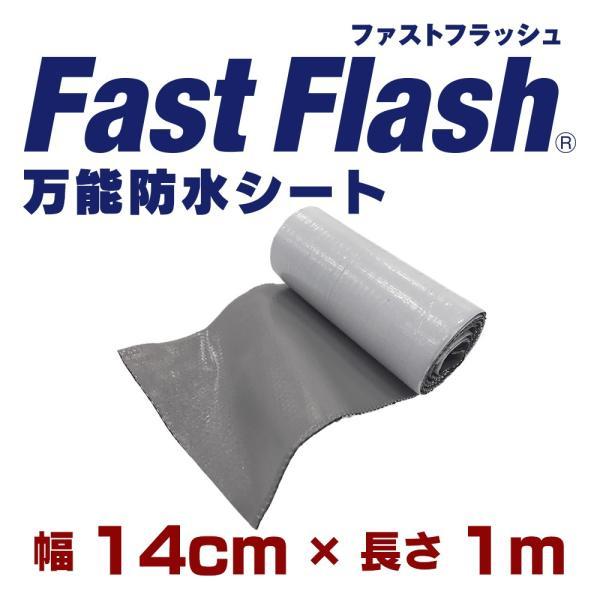 万能防水シートファストフラッシュ1mx14cmサイズ