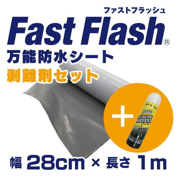 万能防水シートファストフラッシュ1mx28cmサイズ+剥離剤60ml