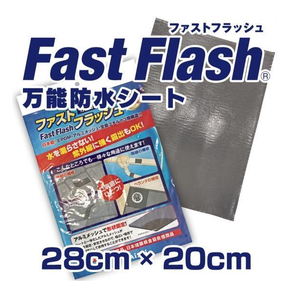 万能防水シートファストフラッシュ20cmx28cmサイズ
