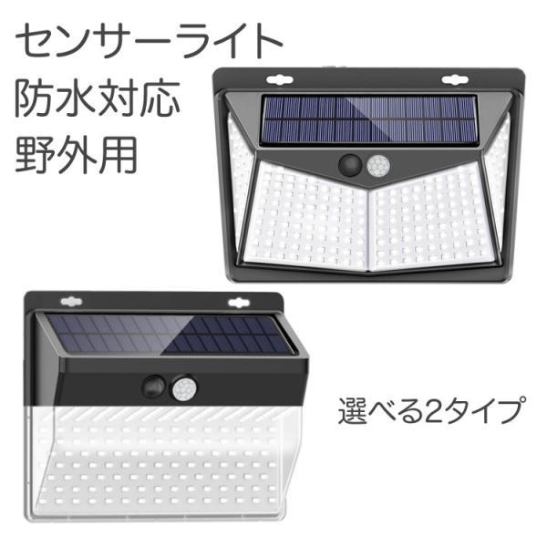 センサーライト 屋外 led ソーラーライト 玄関照明 防犯 人感センサー 防水 工事不要