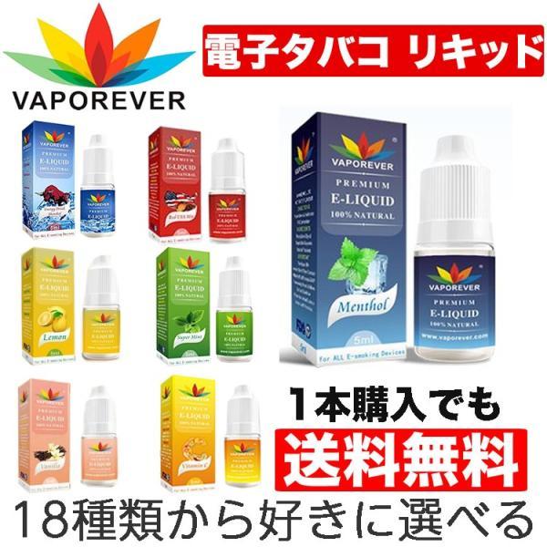 電子タバコ リキッド 5ml Vaporever フレーバー VAPOREVER ヴェポレバー EMILI vape X6 X7 X8J x-tc2 x-tc-2 電子たばこ ゆうメール便送料無料 規格内50g