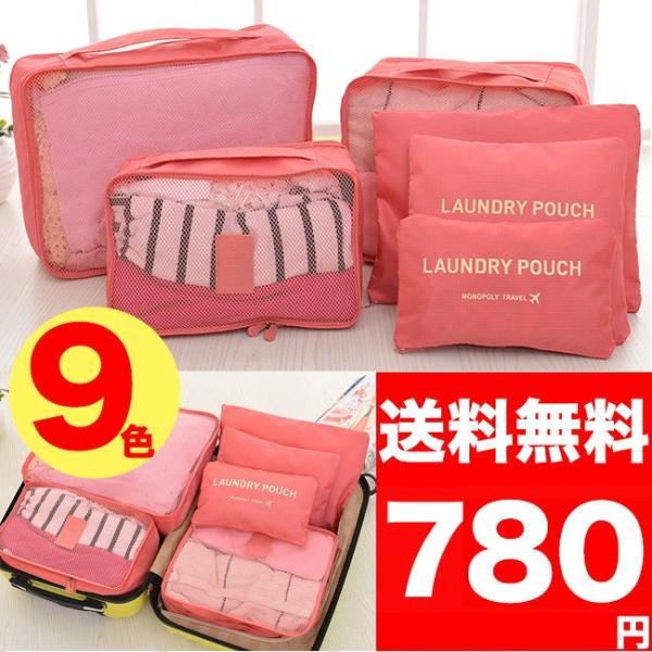 キャリーケース トラベルポーチ6点セット バッグインバッグ 旅行用収納ケース 大容量 軽量 メッシュ ランドリーポーチ 海外旅行 クリックポスト送料無料