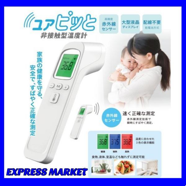 型 非 体温計 メーカー 接触