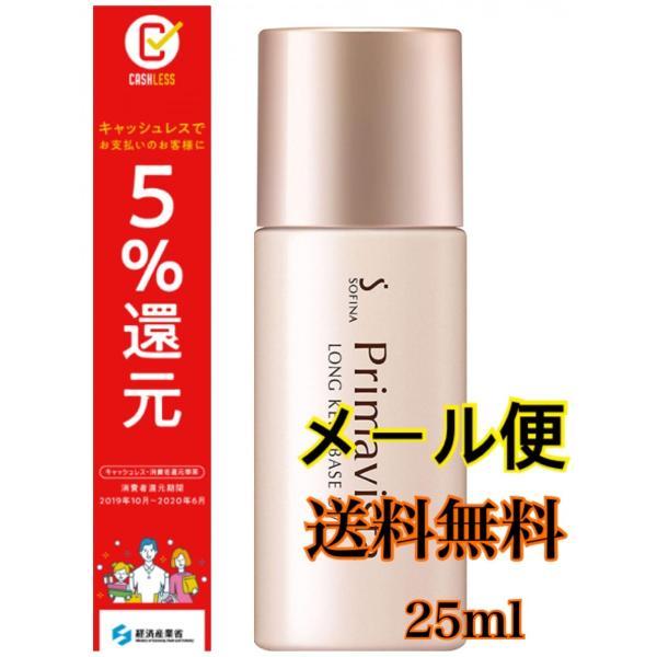 プリマヴィスタ 皮脂くずれ防止化粧下地UV SPF20 PA++ 25ml express-media