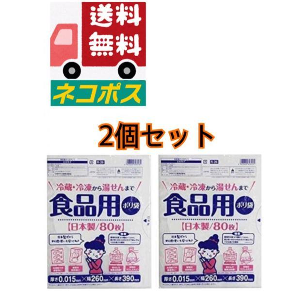 高密度ポリエチレン ポリ袋 食品用ポリ袋 国産 R-26 80枚入x2袋 日本製 湯せん|express-media