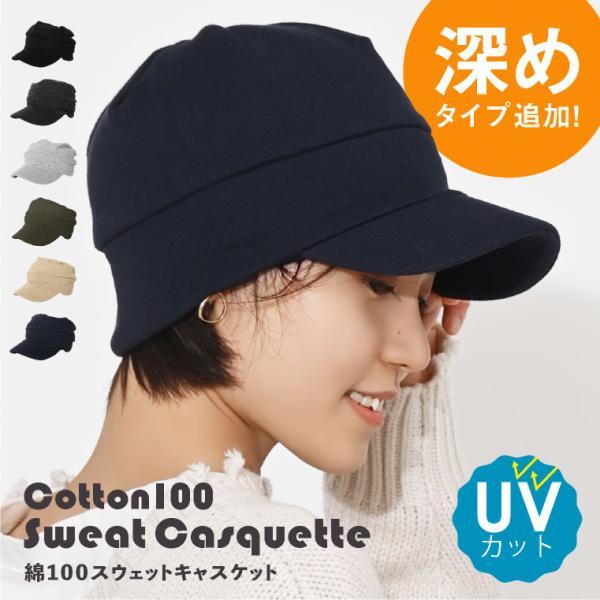 キャスケット帽レディース夏キャップニット帽つば付帽子UVスウェット