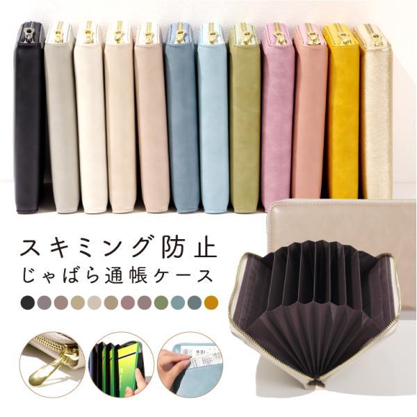 通帳ケース 磁気防止 革 おしゃれ 薄型 ジャバラ スキミング防止 通帳カバー 銀行通帳ケースの画像