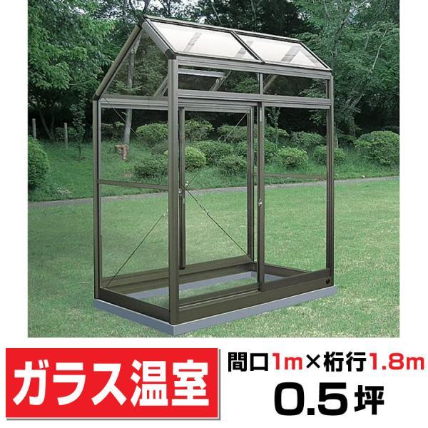 アルミ製ガラス温室A-1型 間口1000×桁行1800×高さ2146mm0.5坪 アンカー固定式 ガラス付き 3段階調整可能な天窓 家庭用温室 DIY 送料無料