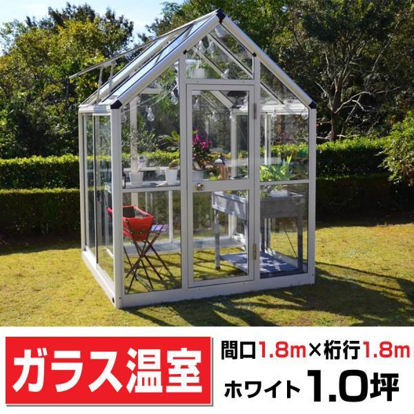 アルミ製ガラス温室B-1型ホワイト間口1800×桁行1800×高さ2372mm1.0坪アンカー固定式ガラス付き3段階調整可能な天窓家庭用温室DIY送料無料