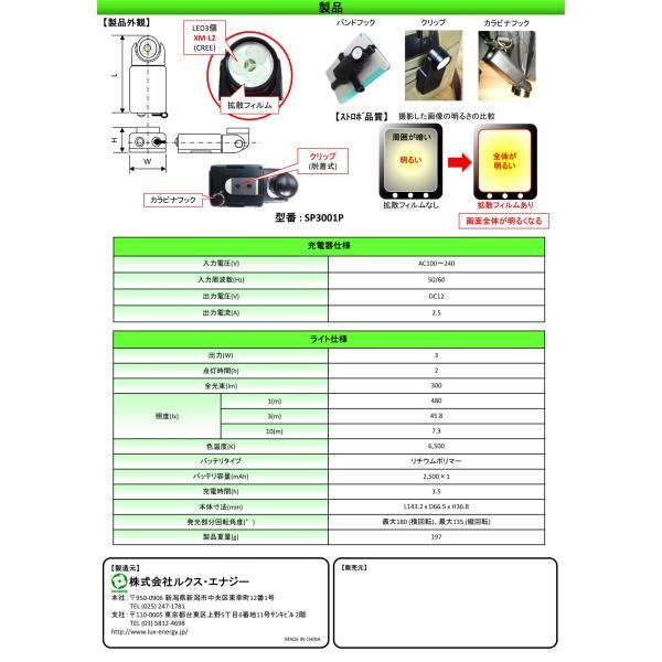 タブレット用LED照明 スマイルエイム|extra-shop|03