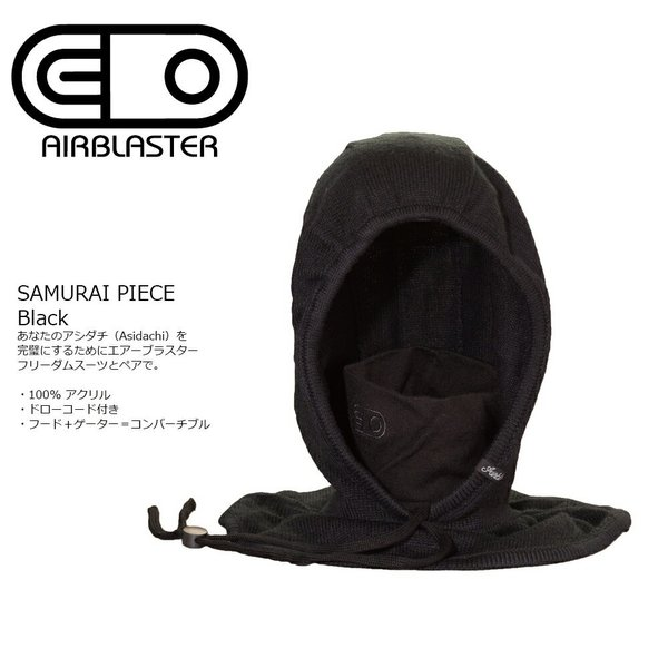 18 AIR BLASTER SAMURAI PIECE Black エアブラスター サムライ ピース フードウォーマー|extreme-ex