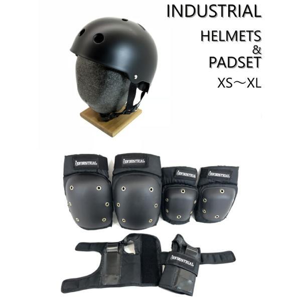 スケートボード プロテクター 一式 セット ヘルメット 二ー エルボー リスト INDUSTRIAL 【 HELMET&PAD SET 】スケボー ヒザ ヒジ 手首 パッド|extreme-ex