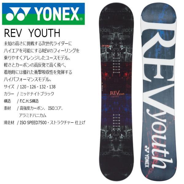 3大特典付 18 YONEX REV YOUTH ミットナイトブラック (RY17) 4サイズ ヨネックス レブユース オールマウンテン カービィング パイプ 17-18|extreme-ex|02