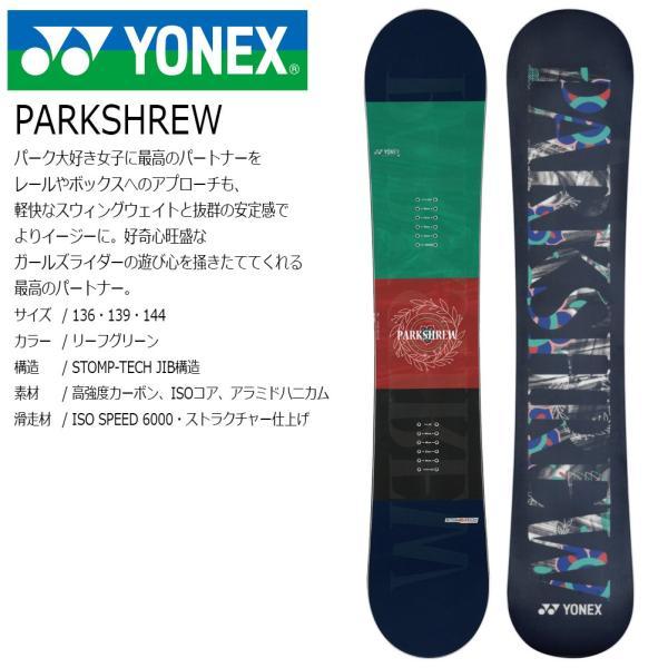 18 YONEX PARKSHREW リーフグリーン (PS17) 3サイズ 女性サイズ ヨネックス パークシュリュー パーク ジャンプ ジブ グラトリ スノーボード 板 2017|extreme-ex|02