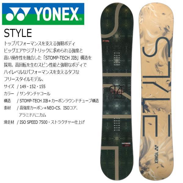 18 YONEX STYLE サンタンチャコール (ST17) 3サイズ ヨネックス スタイル パーク ジャンプ ジブ グラトリ フリーラン スノーボード 板 17-18 2017-18 extreme-ex 02