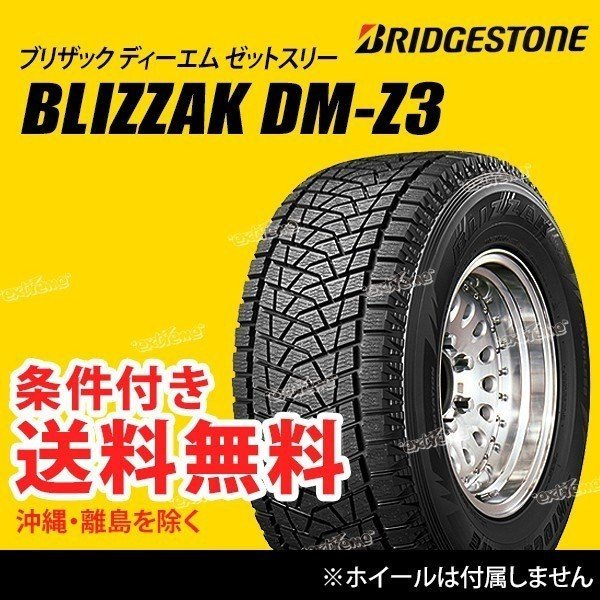 ブリヂストン ブリザック DM-Z3 285/75R16 116Q スタッドレスタイヤ (BRIDGESTONE BLIZZAK)|extreme-store