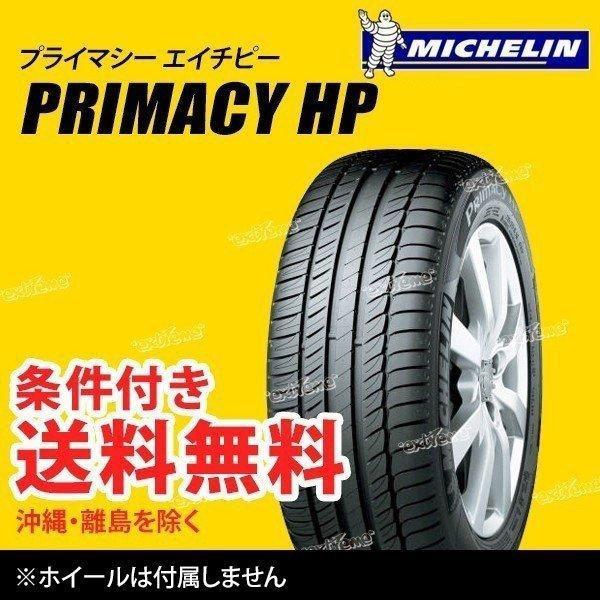 ミシュラン プライマシーHP 215/45R17 87W トヨタ86/スバルBRX用 サマータイヤ extreme-store