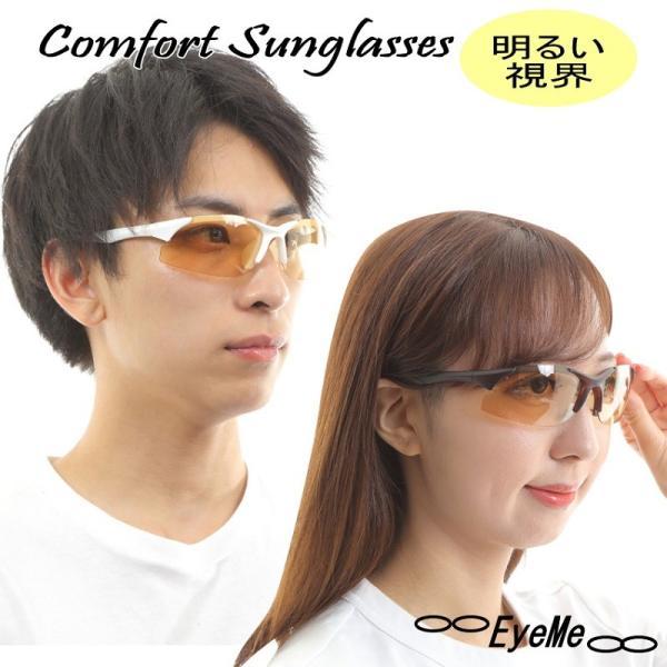 コンフォートサングラス 5040CS 明るいレンズの偏光機能付きサングラス。室内外兼用。紫外線・ブルーライトをカット。白内障手術後、予防にも最適。|eye-me-me
