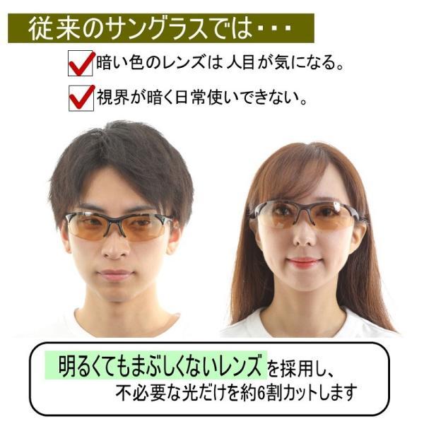 コンフォートサングラス 5040CS 明るいレンズの偏光機能付きサングラス。室内外兼用。紫外線・ブルーライトをカット。白内障手術後、予防にも最適。|eye-me-me|06