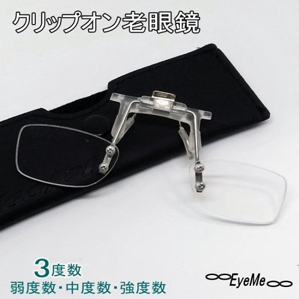 クリップオン老眼鏡 「ZE-SXP」サングラス用クリップオンシニアグラス他の眼鏡やサングラスにも使用可能 ソフトケース付き