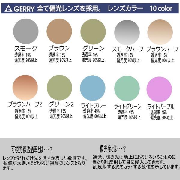 GERRY偏光サングラス レンズカラー10色 24種類のおしゃれな人気の偏光サングラス ソフトケース・クロス付きファッション用グラス|eye-me-me|04