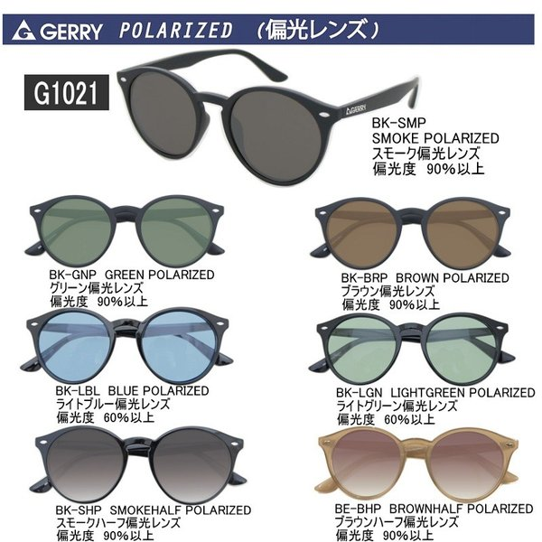 GERRY偏光サングラス レンズカラー10色 24種類のおしゃれな人気の偏光サングラス ソフトケース・クロス付きファッション用グラス|eye-me-me|07