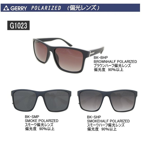GERRY偏光サングラス レンズカラー10色 24種類のおしゃれな人気の偏光サングラス ソフトケース・クロス付きファッション用グラス|eye-me-me|09