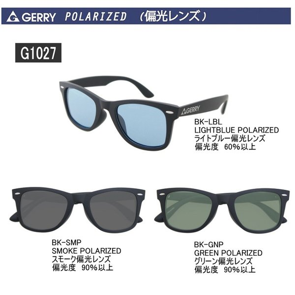 GERRY偏光サングラス レンズカラー10色 24種類のおしゃれな人気の偏光サングラス ソフトケース・クロス付きファッション用グラス|eye-me-me|10