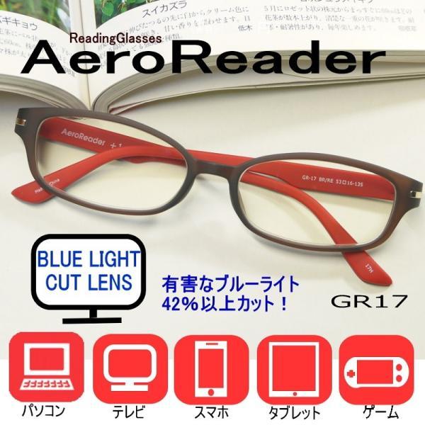 老眼鏡 ブルーライトカット PC老眼鏡 シニアグラス PC眼鏡【オリジナルケース付き】男女兼用 軽量フレーム リーディンググラスGR17 眼鏡クロスもプレゼント|eye-me-me|02
