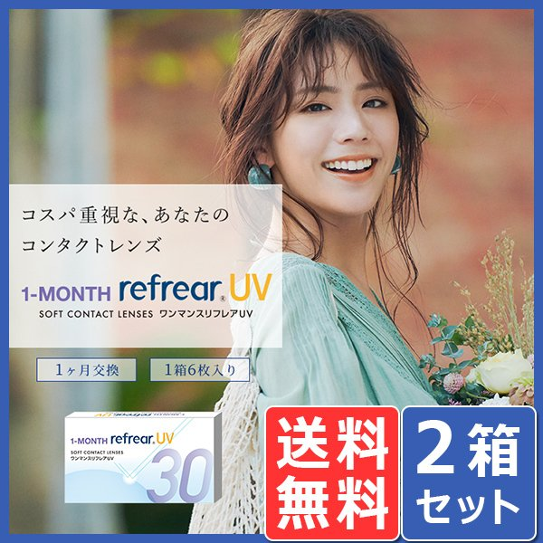 ワンマンス リフレア 6枚入り 2箱 メール便 送料無料  1month Refrear クリアコンタクトレンズ