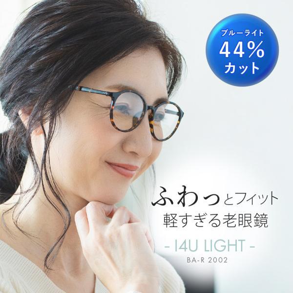 老眼鏡 おしゃれ ブルーライトカット レディース リーディンググラス  シニアグラス 日本製レンズ|eyeforyou