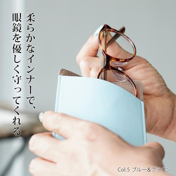 メガネやスマホ、ペンもおしゃれに収納。携帯用メガネケース eyeforyou 03