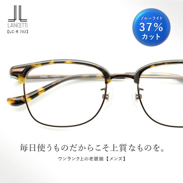 老眼鏡 おしゃれ ブルーライトカット メンズ リーディンググラス  シニアグラス 日本製レンズ LC-R702