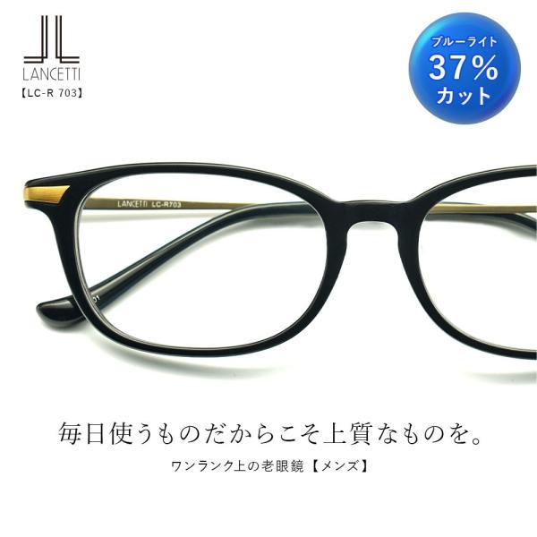老眼鏡 おしゃれ ブルーライトカット メンズ リーディンググラス  シニアグラス 日本製レンズ|eyeforyou